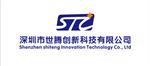 深圳市世腾创新科技有限公司