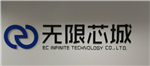 深圳市无限芯城科技有限公司
