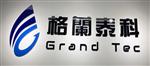 深圳市格莱科技有限公司