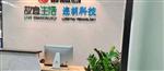 深圳连胡科技信息有限公司