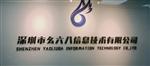 深圳市幺六八信息技术有限公司